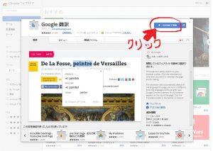 google翻訳-3