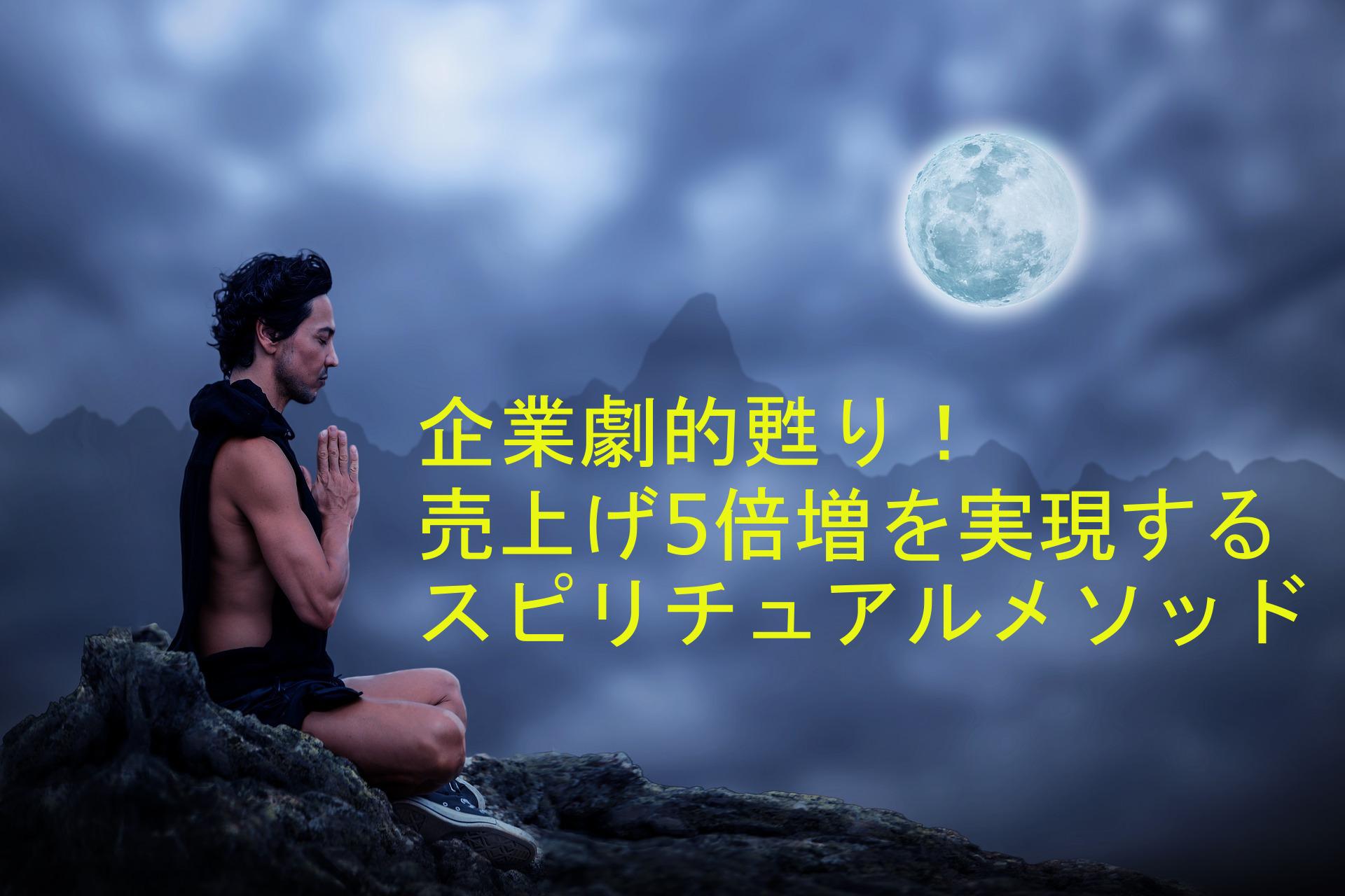 ■中本企画のスピリチュアル系経営コンサルティングコンテンツ ご案内サイト